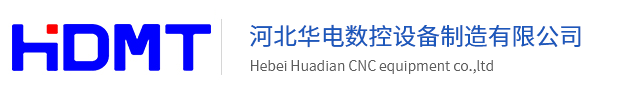 河北華電數控設備制造有限公司-logo