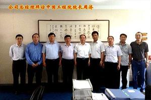 公司總經理拜訪中國工程院院長周濟