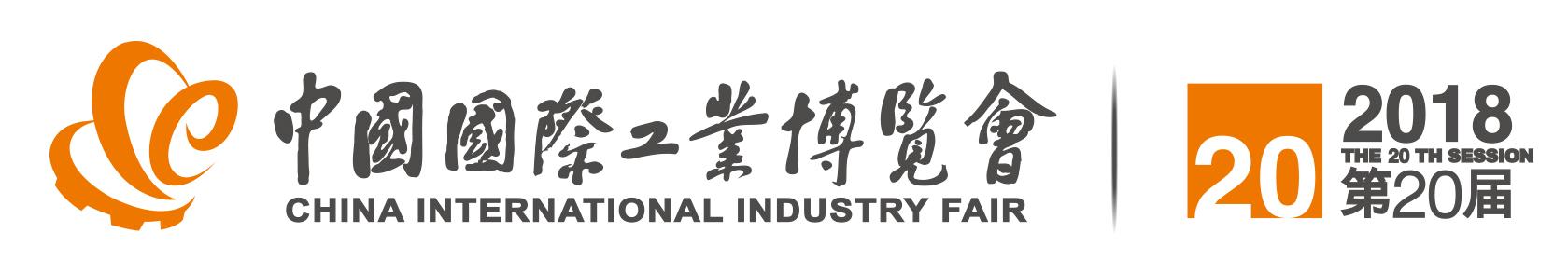 中國工博會